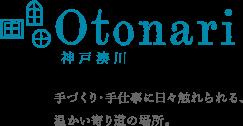 神戸湊川Otonari~手づくり・手仕事に日々触れられる、温かい寄り道の場所。