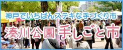 神戸でいちばんステキな手づくり市 湊川公園手しごと市