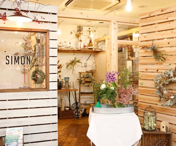 生花、花雑貨、教室 flower shop SIMON