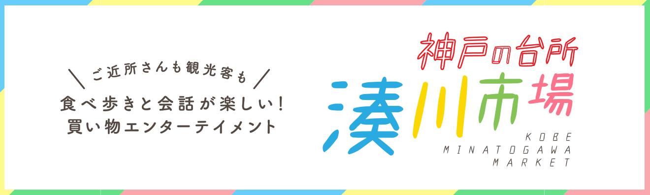 神戸の台所 湊川市場~食べ歩きが楽しい!買い物エンターテイメント
