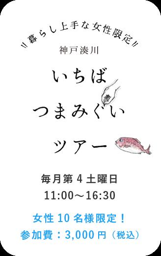 神戸湊川いちばつまみぐいツアー