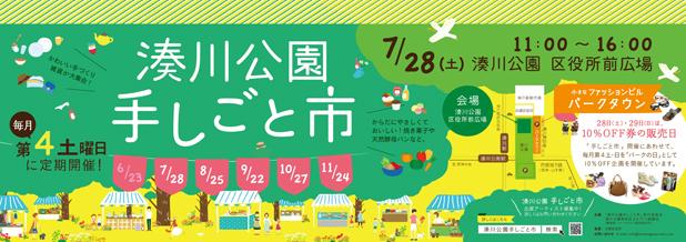 神戸市営地下鉄にて掲示予定の湊川公園手しごと市の中吊りポスター