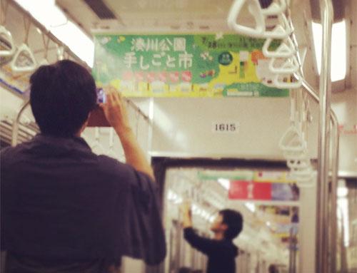 湊川公園手しごと市の中吊り広告