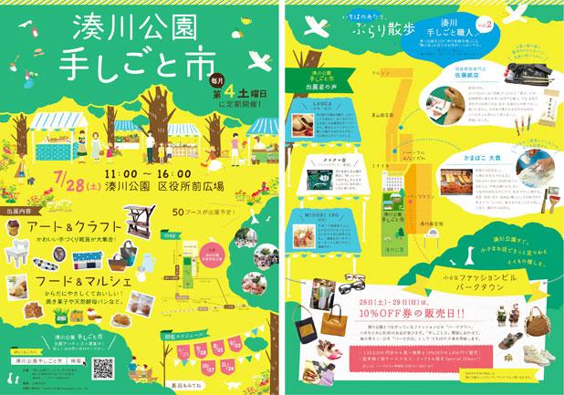 湊川公園手しごと市のチラシ