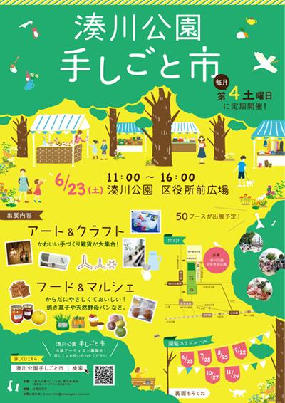 神戸市営地下鉄・山手線の広告掲示チラシのイメージ図