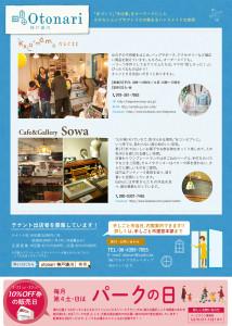 0318_ws_湊川_裏_ol