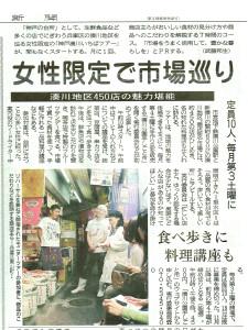 2014.10.17神戸新聞