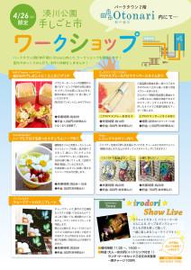 0418_ws_minatogawa_omote_ol