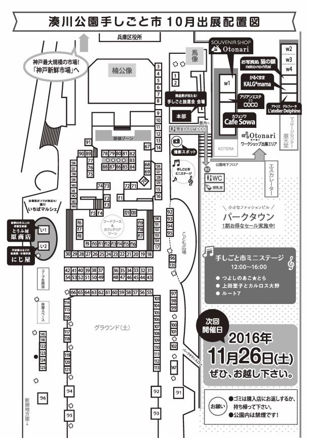 出展配置図_10月_omote_cs3_tamada