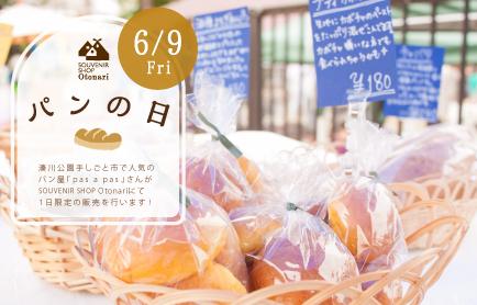 パンの日0609
