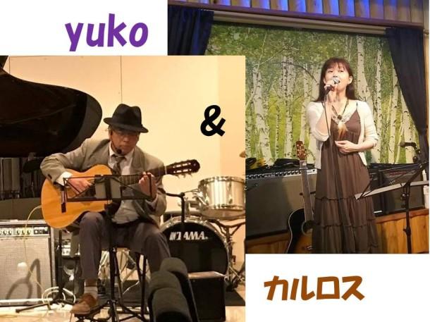 yuko&カルロス
