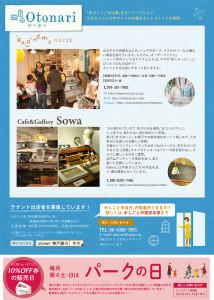 0418_ws_minatogawa_ura_ol